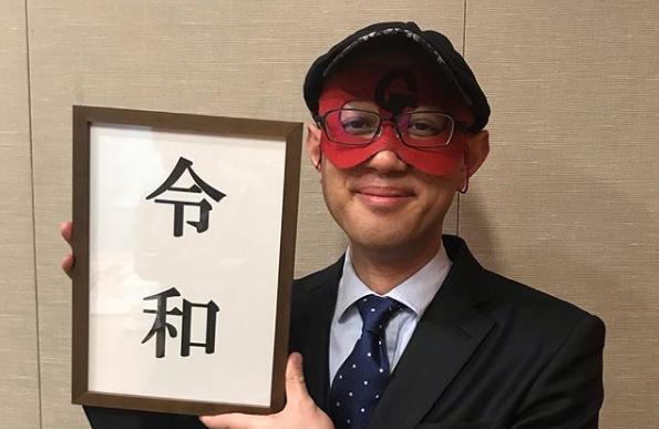 飯田 占い ゲッターズ