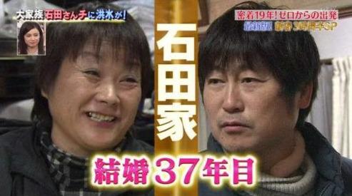大 2020 さん 家族 ちの 石田 石田隼司の結婚相手の嫁の顔画像と年齢や職業は?でき婚の真相と馴れ初めについても